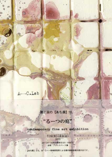 20100726_ru-tsu-1.jpg