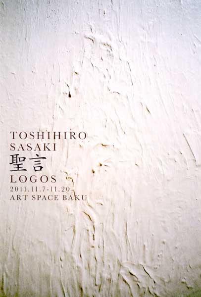 sasaki-1.jpg