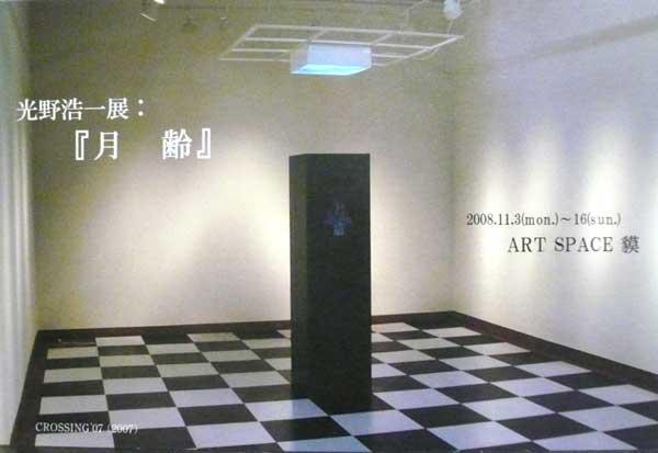 20081103_mitsuno.jpg