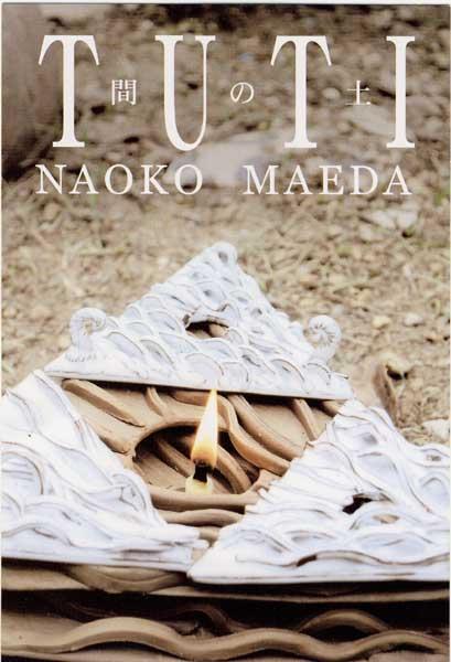 maeda-naoko-2.jpg