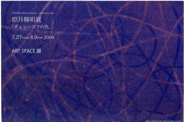20090727_harai.jpg