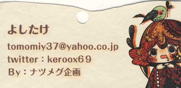 yositake-tomomi.jpg