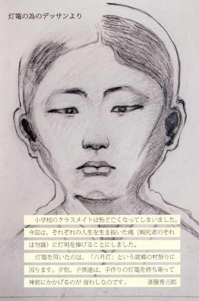 saito-h.jpg