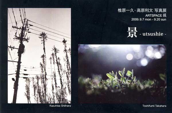20090907_shiihara_takahara.jpg