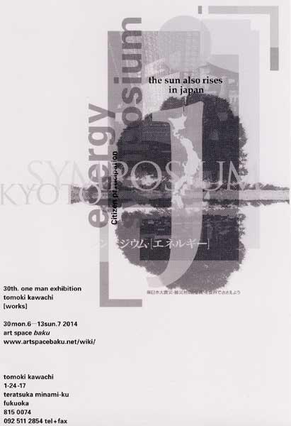kawachi-14-6.jpg