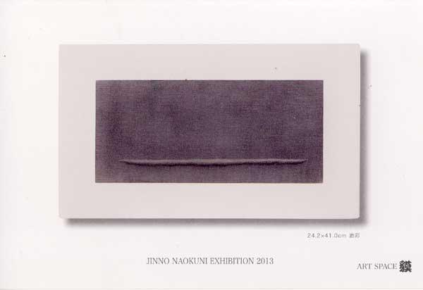 jinno-1.jpg