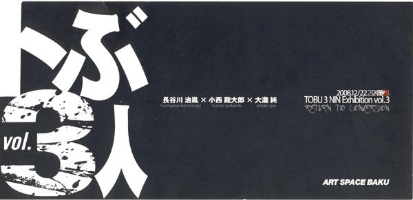 20081222_tobu-3ninn.jpg