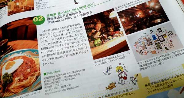 city-fukuoka.jpg