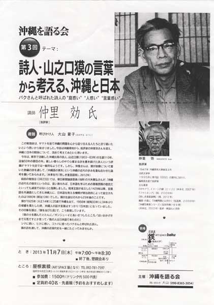 yamanoguchi.jpg