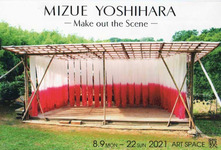 2021-mizue-1.jpg