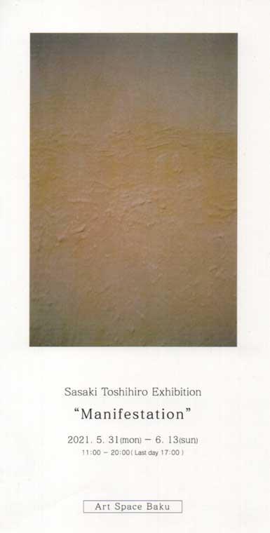 2021-sasaki-1.jpg