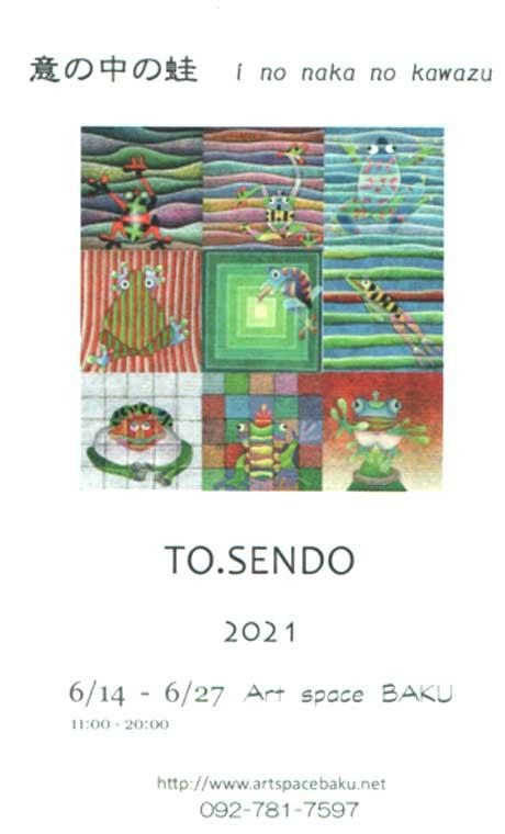 2021-sendou-2.jpg